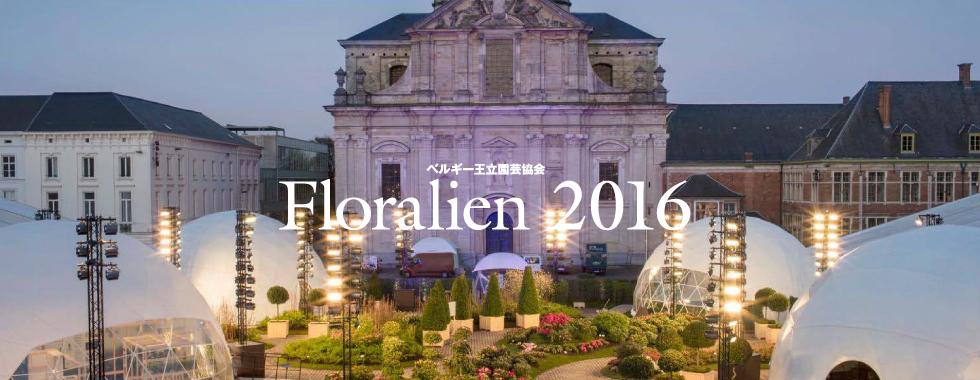Floraliën 2016