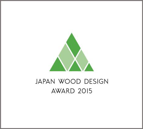 2015年 ウッドデザイン賞受賞