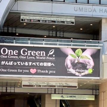 テラプロジェクト 大阪・梅田地区にて応援メッセージを発信
