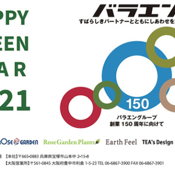 HAPPY GREEN YEAR 2121!