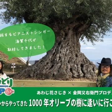 淡路花博20周年記念 花みどりフェアwebマガジン『花マガ』へ、インタビューが掲載されました。