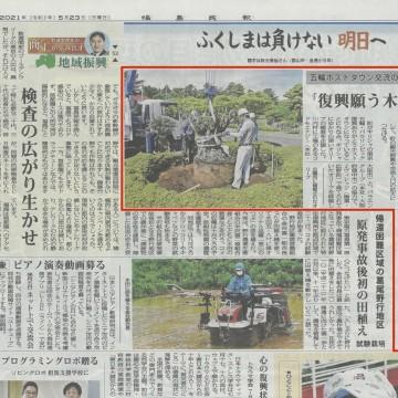 『福島民報新聞』に掲載されました。