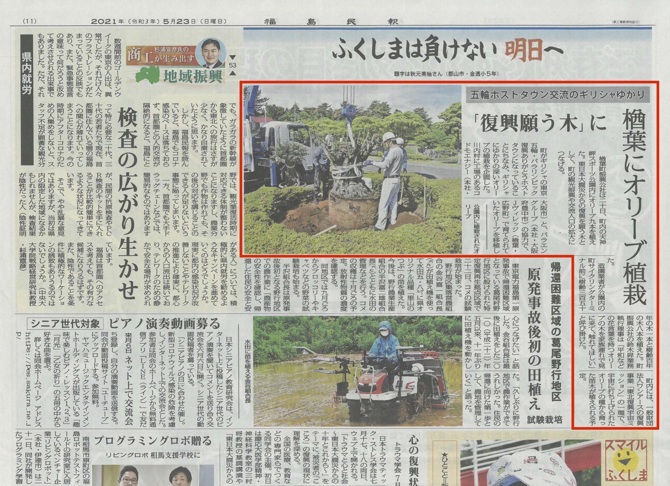 20210523_福島民報新聞