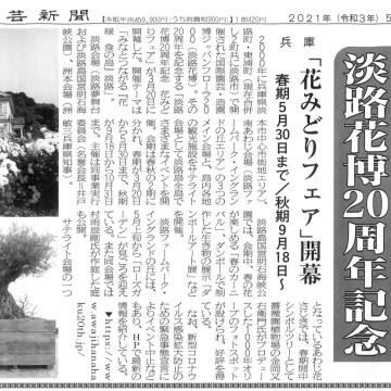 『花卉園芸新聞』に掲載されました。