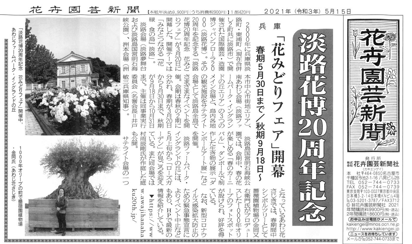花卉園芸新聞のコピー